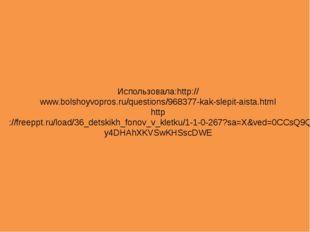 Использовала: http://www.bolshoyvopros.ru/questions/968377-kak-slepit-aista.h
