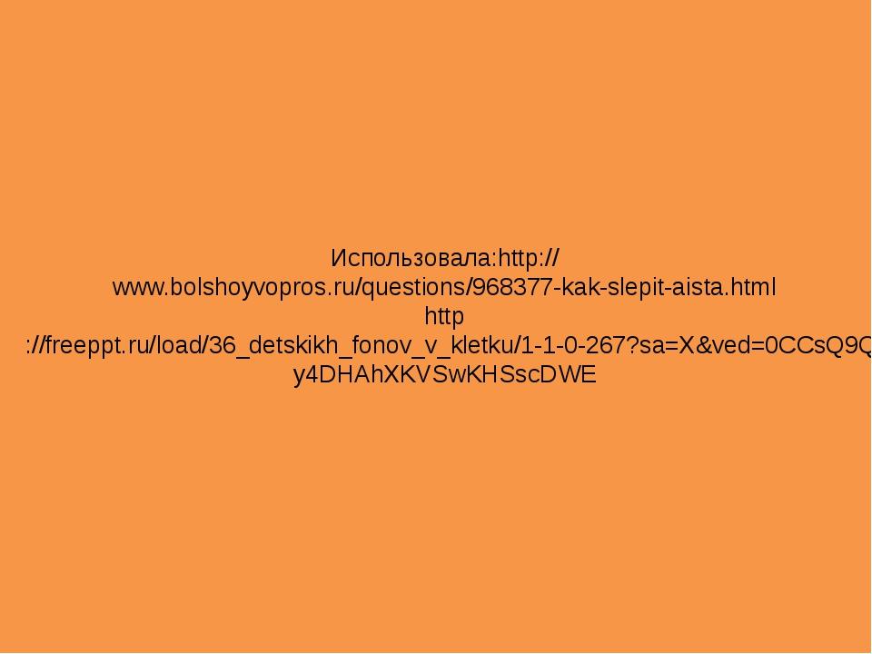 Использовала: http://www.bolshoyvopros.ru/questions/968377-kak-slepit-aista.h...