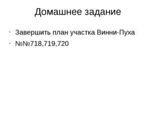 Домашнее задание Завершить план участка Винни-Пуха №№718,719,720