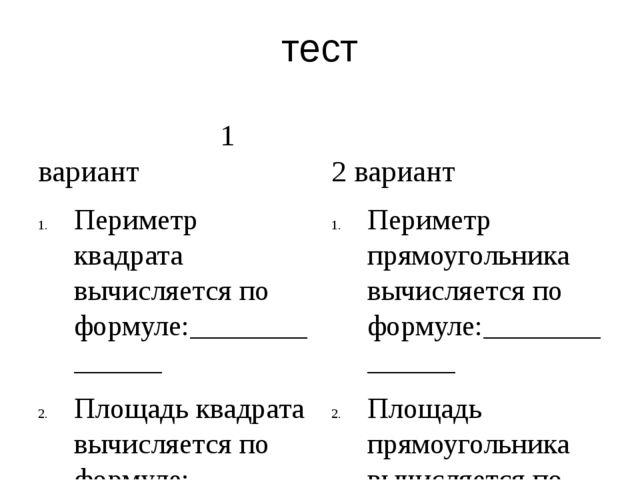 тест 1 вариант Периметр квадрата вычисляется по формуле:______________ Площад...