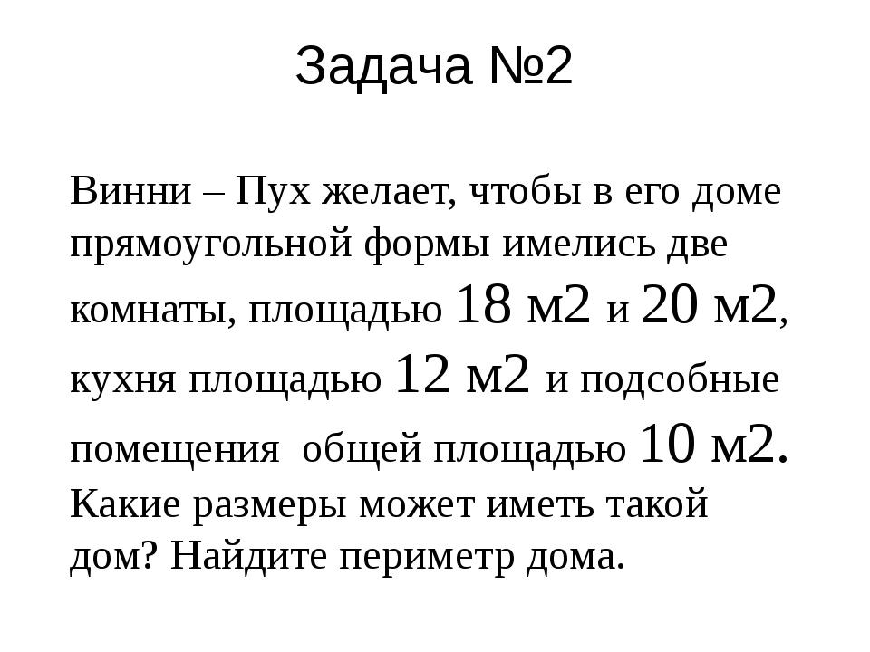 Задача №2 Винни – Пух желает, чтобы в его доме прямоугольной формы имелись дв...