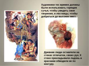 Художники тех времен должны были использовать горящие сучья, чтобы увидеть св