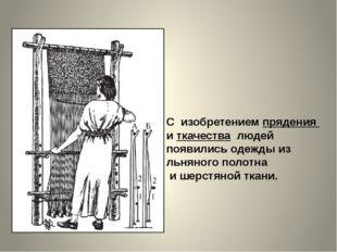 С изобретением прядения и ткачества людей появились одежды из льняного полотн