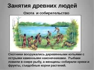 Занятия древних людей Охота и собирательство Охотники вооружались деревянными