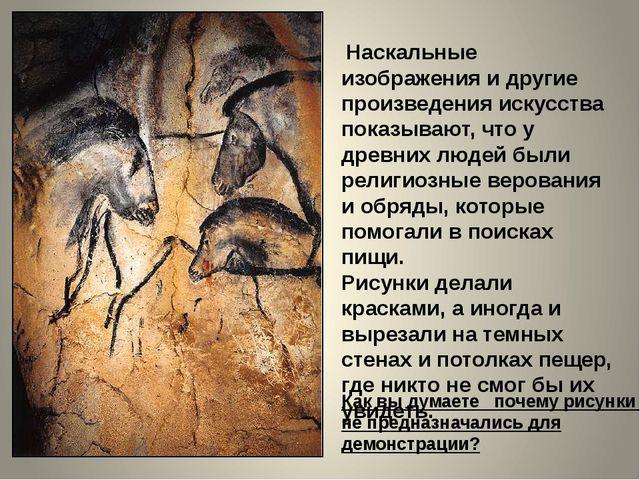 Наскальные изображения и другие произведения искусства показывают, что у дре...