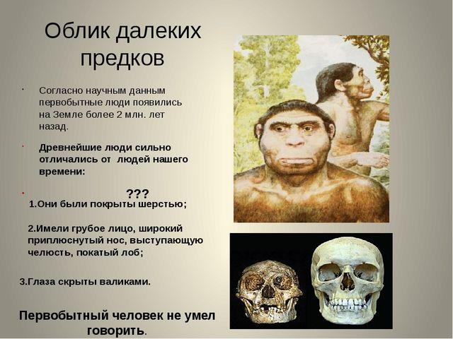 Облик далеких предков Согласно научным данным первобытные люди появились на З...