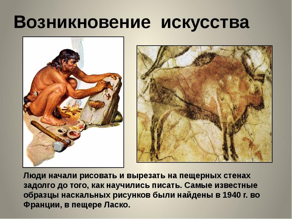 Возникновение искусства Люди начали рисовать и вырезать на пещерных стенах за...