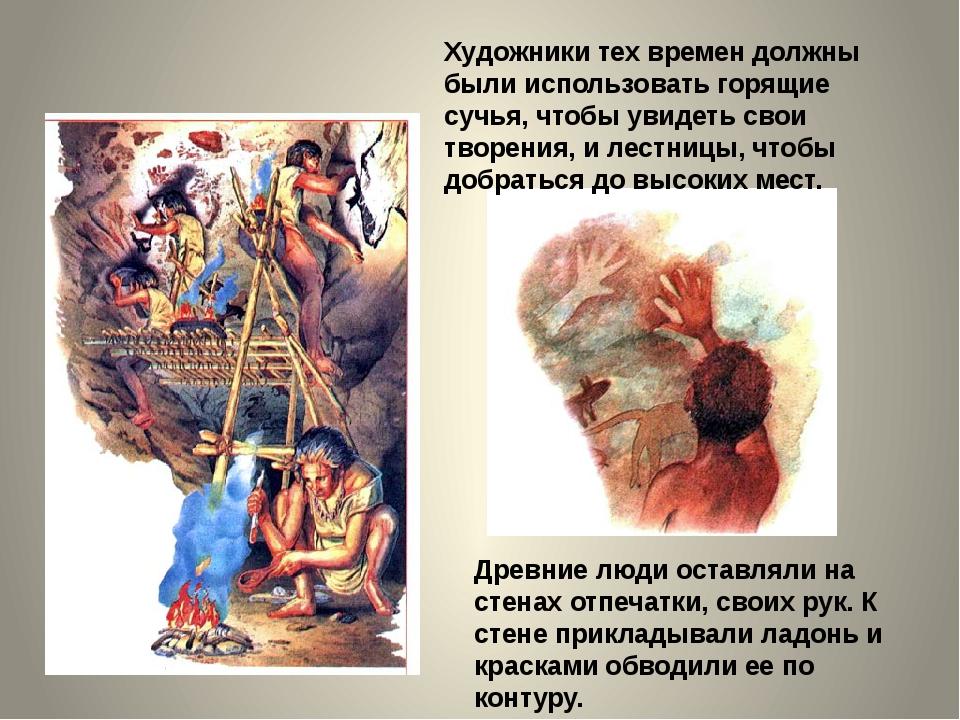 Художники тех времен должны были использовать горящие сучья, чтобы увидеть св...