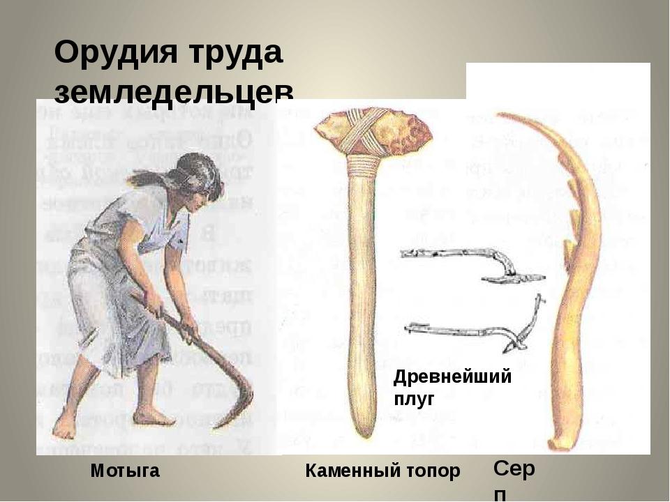 Орудия труда земледельцев Мотыга Каменный топор Серп Древнейший плуг