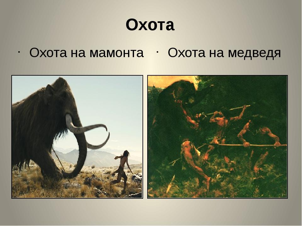 Охота Охота на мамонта Охота на медведя