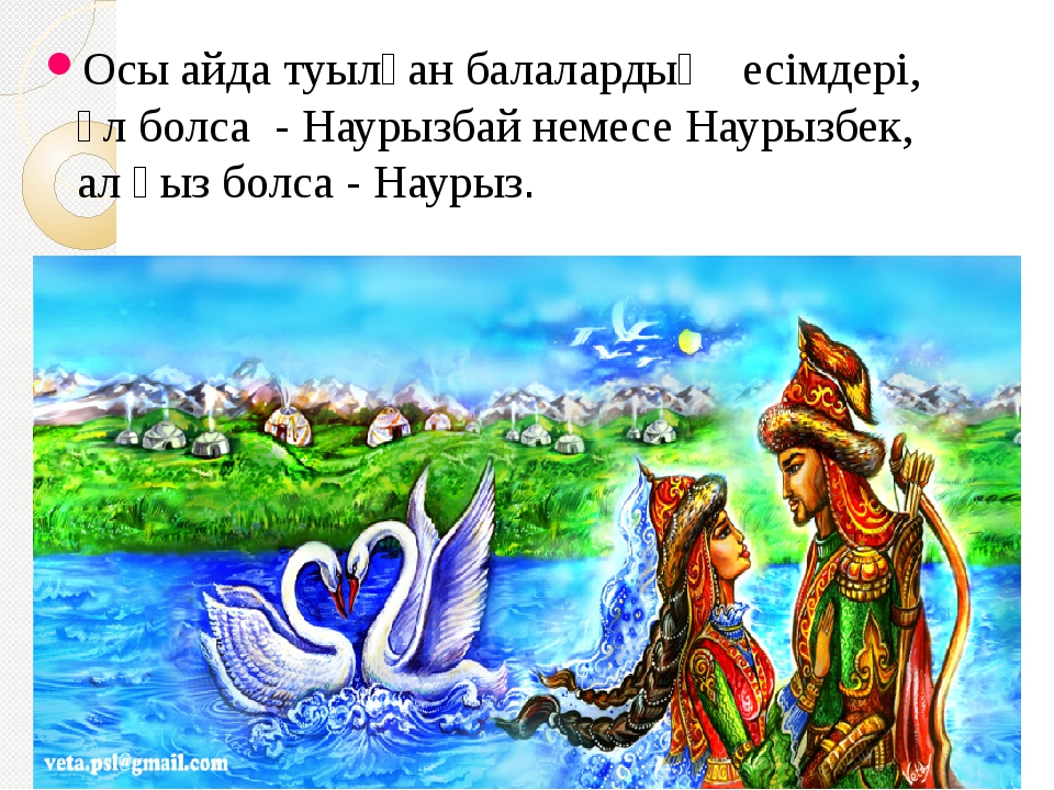 Осы айда туылған балалардың есімдері, ұл болса - Наурызбай немесе Наурызбек,...