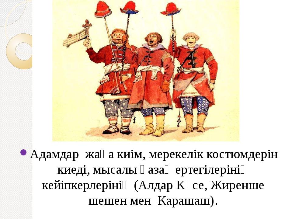 Адамдар жаңа киім, мерекелік костюмдерін киеді, мысалы қазақ ертегілерінің к...