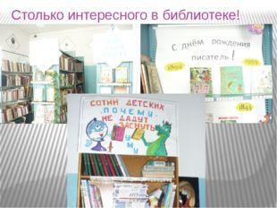 Столько интересного в библиотеке!