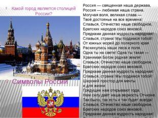 Какой город является столицей России? Символы России Россия— священная наша