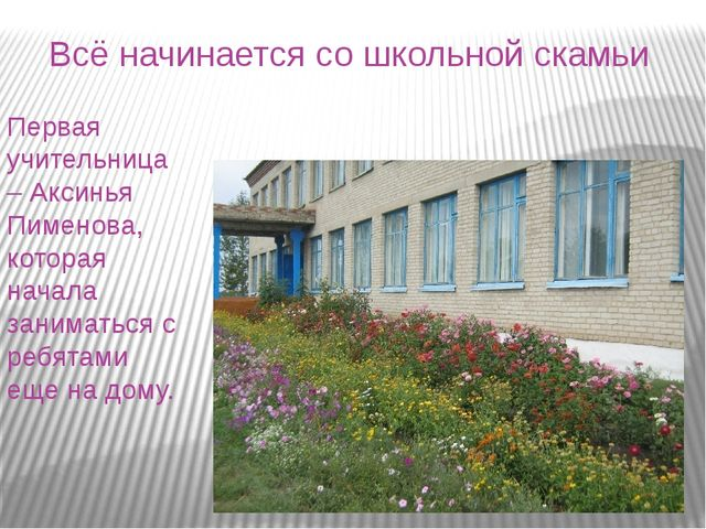 Всё начинается со школьной скамьи Первая учительница – Аксинья Пименова, кото...