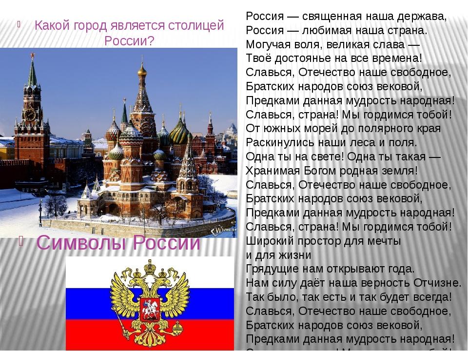Какой город является столицей России? Символы России Россия— священная наша...