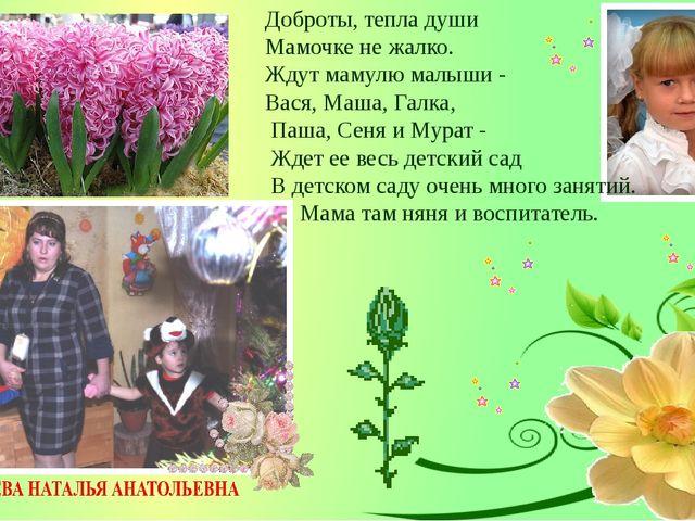 Доброты, тепла души Мамочке не жалко. Ждут мамулю малыши - Вася, Маша, Галка,...