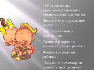 . Образовательная программа дошкольных организаций направлена на: . Образова