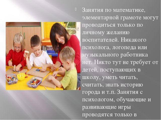 Занятия по математике, элементарной грамоте могут проводиться только по лично...