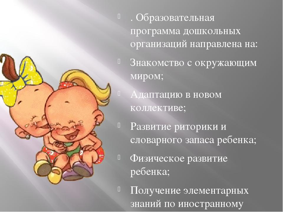 . Образовательная программа дошкольных организаций направлена на: . Образова...