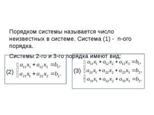 Порядком системы называется число неизвестных в системе. Система (1) - n-ого