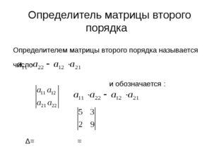 Определитель матрицы второго порядка Определителем матрицы второго порядка на