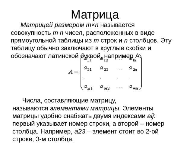 Матрица Матрицей размером m×nназывается совокупностьm·nчисел, расположенны...