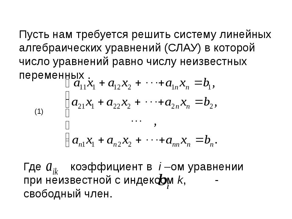Пусть нам требуется решить систему линейных алгебраических уравнений (СЛАУ) в...