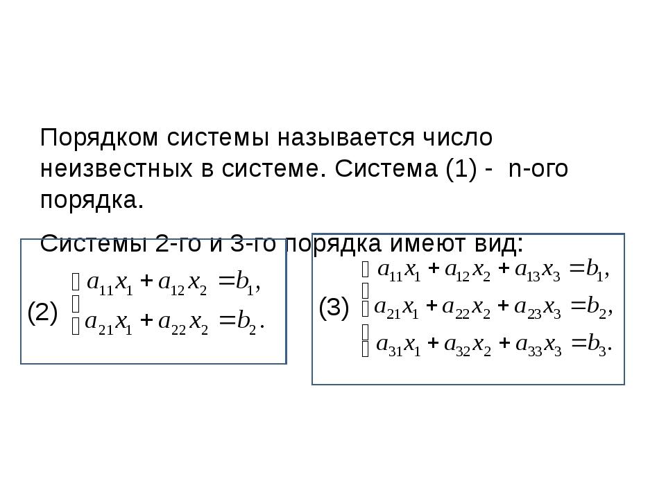Порядком системы называется число неизвестных в системе. Система (1) - n-ого...
