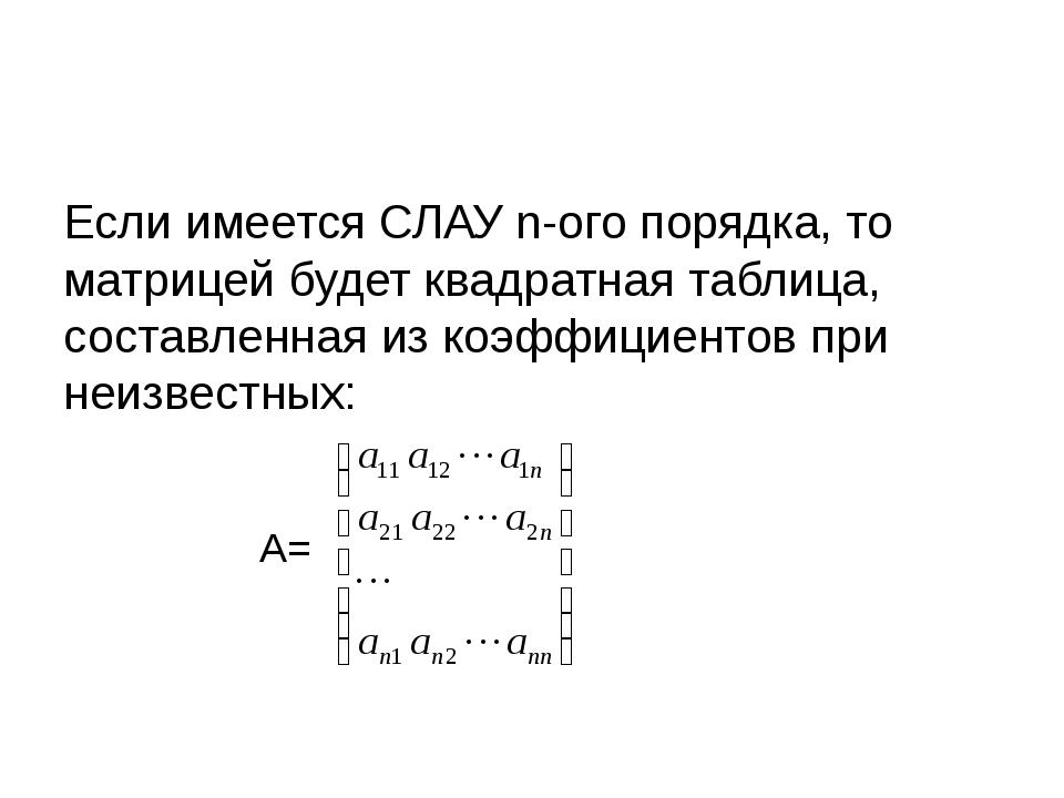 Если имеется СЛАУ n-ого порядка, то матрицей будет квадратная таблица, соста...