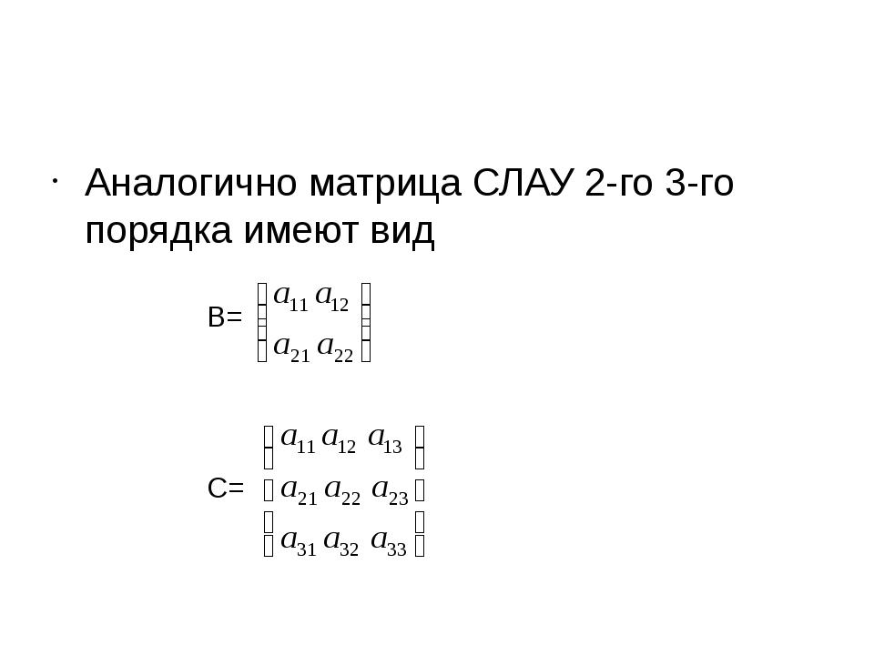Аналогично матрица СЛАУ 2-го 3-го порядка имеют вид В= С=