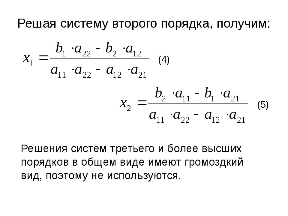 Решая систему второго порядка, получим: Решения систем третьего и более высши...