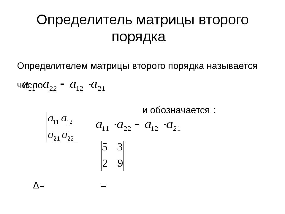 Определитель матрицы второго порядка Определителем матрицы второго порядка на...