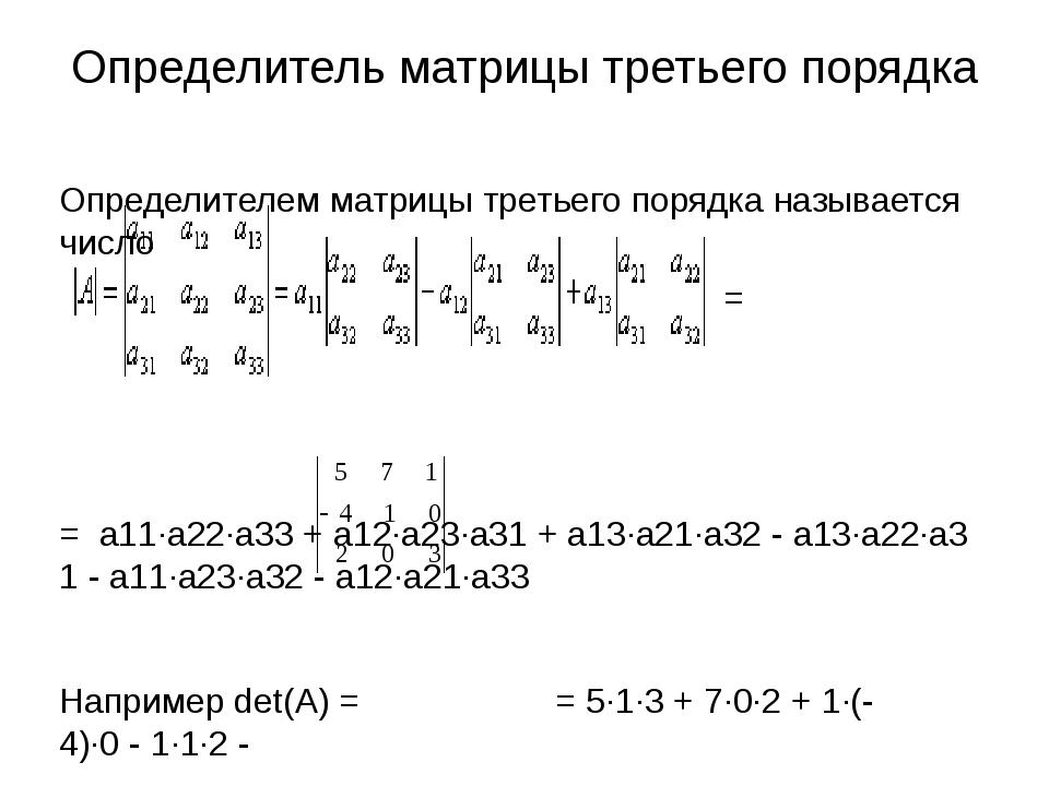 Определитель матрицы третьего порядка Определителем матрицы третьего порядка...