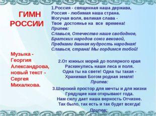 Музыка - Георгия Александрова, новый текст - Сергея Михалкова. 1.Россия - свя