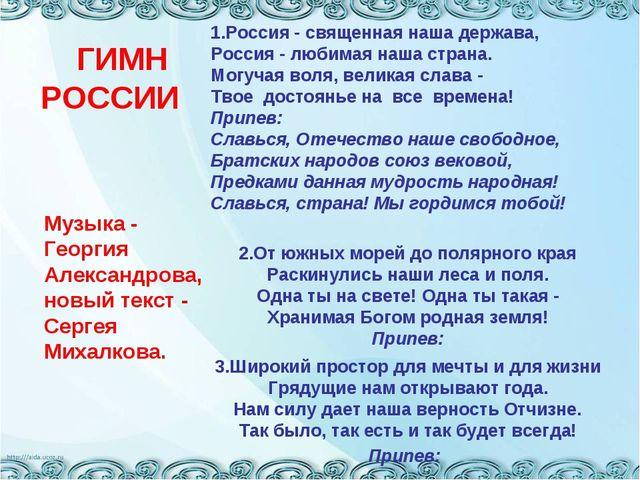 Музыка - Георгия Александрова, новый текст - Сергея Михалкова. 1.Россия - свя...