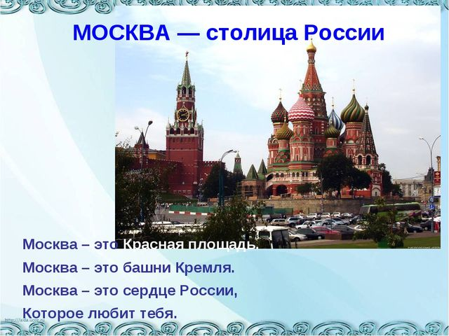 МОСКВА — столица России Москва – это Красная площадь. Москва – это башни Крем...