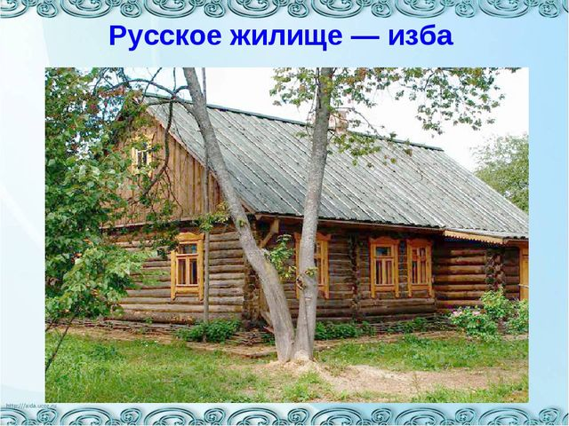 Русское жилище — изба