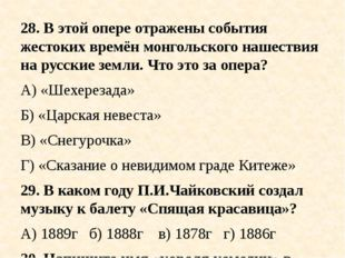 28. В этой опере отражены события жестоких времён монгольского нашествия на р