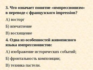 3. Что означает понятие «импрессионизм» в переводе с французского impression?