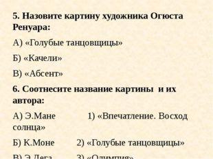 5. Назовите картину художника Огюста Ренуара: А) «Голубые танцовщицы» Б) «Кач