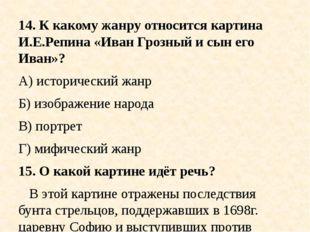 14. К какому жанру относится картина И.Е.Репина «Иван Грозный и сын его Иван»