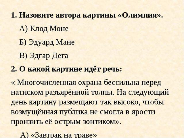 1. Назовите автора картины «Олимпия». А) Клод Моне Б) Эдуард Мане В) Эдгар Де...