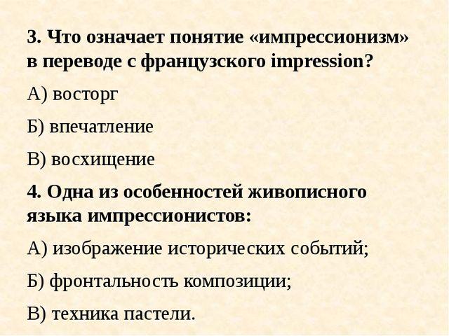 3. Что означает понятие «импрессионизм» в переводе с французского impression?...