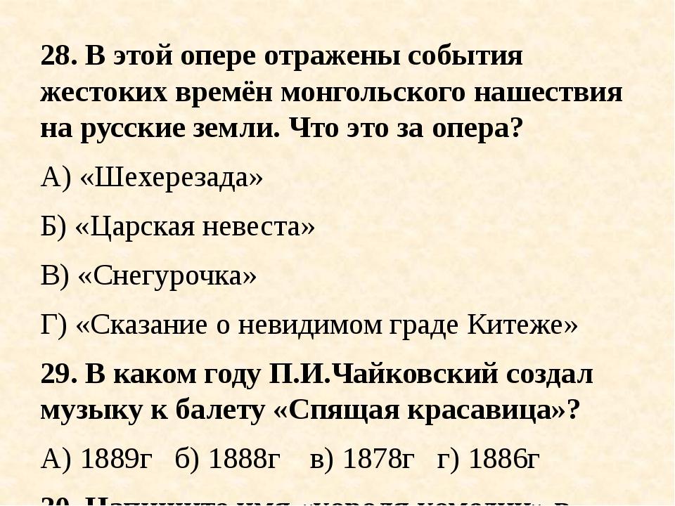 28. В этой опере отражены события жестоких времён монгольского нашествия на р...