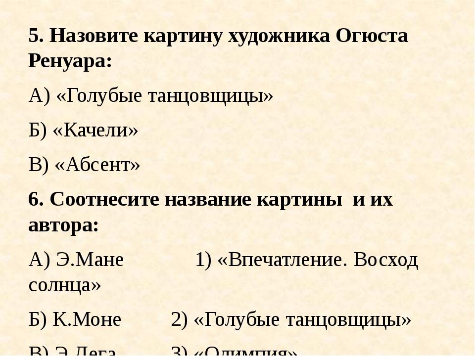 5. Назовите картину художника Огюста Ренуара: А) «Голубые танцовщицы» Б) «Кач...