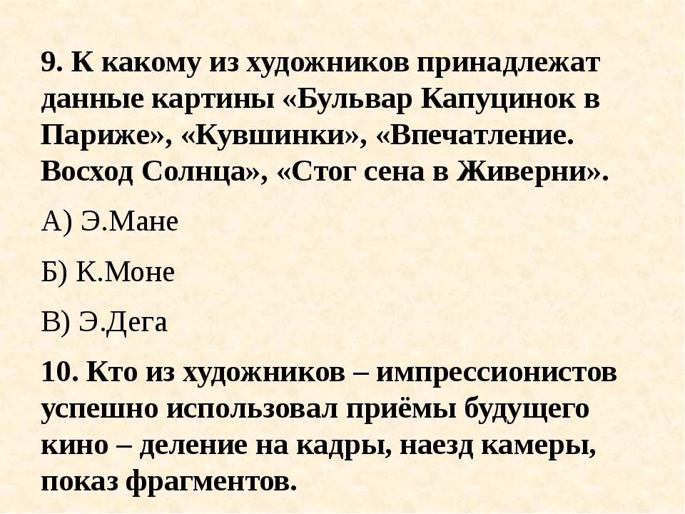 9. К какому из художников принадлежат данные картины «Бульвар Капуцинок в Пар...