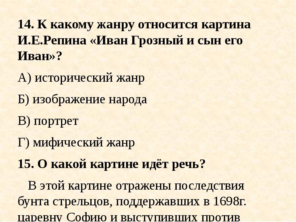 14. К какому жанру относится картина И.Е.Репина «Иван Грозный и сын его Иван»...