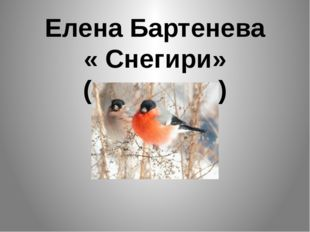 Елена Бартенева « Снегири» ( акварель)