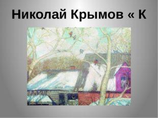 Николай Крымов « К весне»